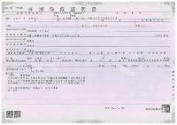 Japanese vehicle deregistration Certificate