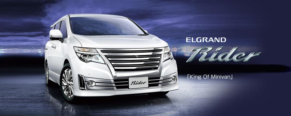 New Nissan Elgrand photo: Rider front image 1